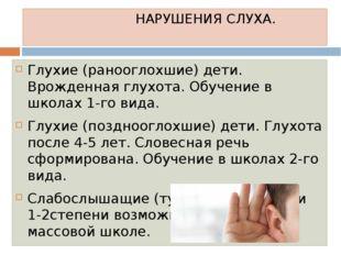 НАРУШЕНИЯ СЛУХА. Глухие (ранооглохшие) дети. Врожденная глухота. Обучение в