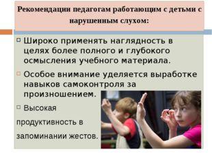Рекомендации педагогам работающим с детьми с нарушенным слухом: Широко примен