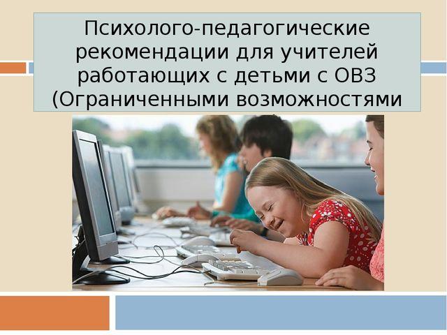 Психолого-педагогические рекомендации для учителей работающих с детьми с ОВЗ...