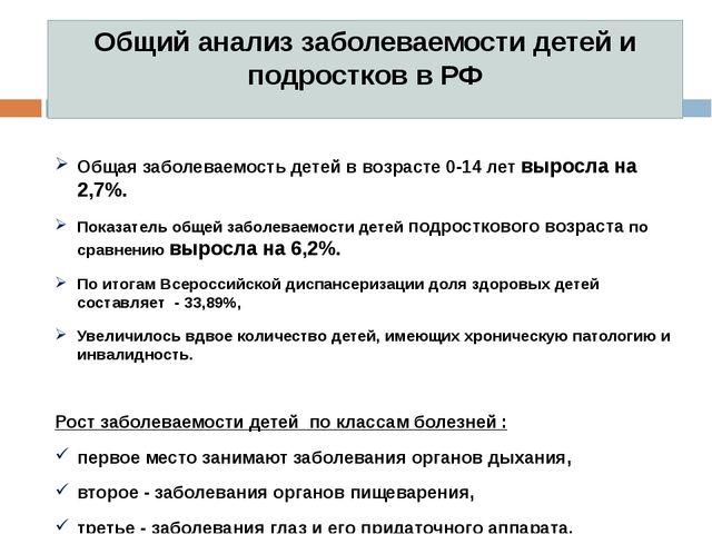 Общий анализ заболеваемости детей и подростков в РФ Общая заболеваемость дете...