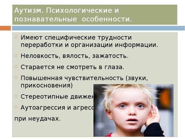 Аутизм. Психологические и познавательные особенности. Имеют специфические тру...