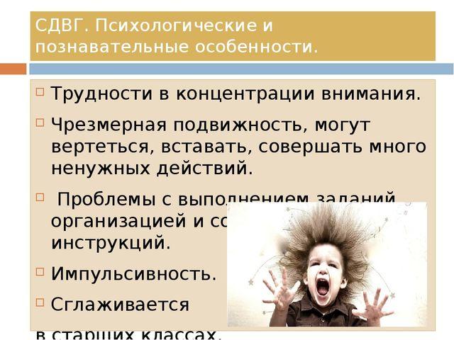 СДВГ. Психологические и познавательные особенности. Трудности в концентрации...