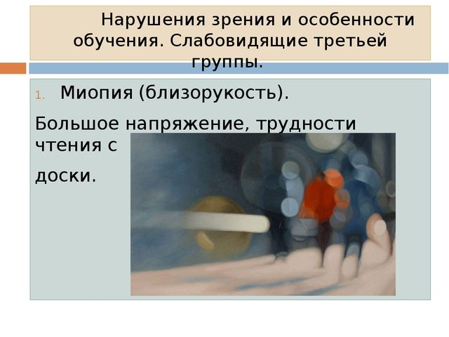 Нарушения зрения и особенности обучения. Слабовидящие третьей группы. Миопия...