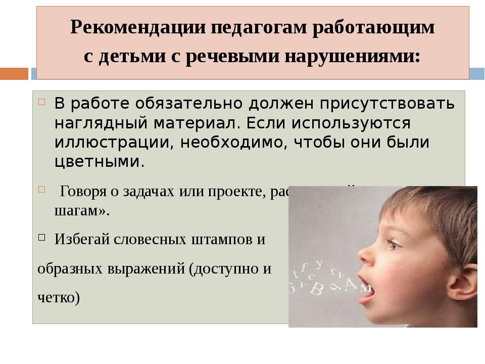 Рекомендации педагогам работающим с детьми с речевыми нарушениями: В работе о...
