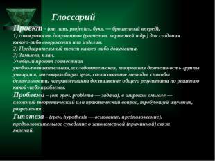 Глоссарий Проект- (от лат. projectus, букв. — брошенный вперед), 1) совокуп