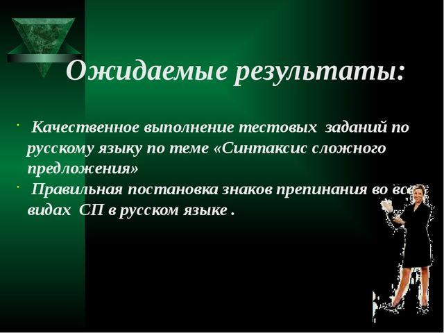 Ожидаемые результаты: Качественное выполнение тестовых заданий по русскому я...