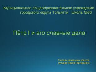 Муниципальное общеобразовательное учреждение городского округа Тольятти Школа