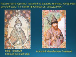 Рассмотрите картины, на какой по вашему мнению, изображён русский царь? По ка