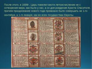После этого, в 1699г., Царь повелел вести летоисчисление не с сотворения мира