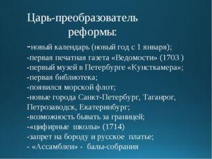 Царь-преобразователь реформы: -новый календарь (новый год с 1 января); -перва