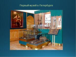 Первый музей в Петербурге
