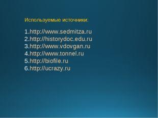 Используемые источники: http://www.sedmitza.ru http://historydoc.edu.ru http: