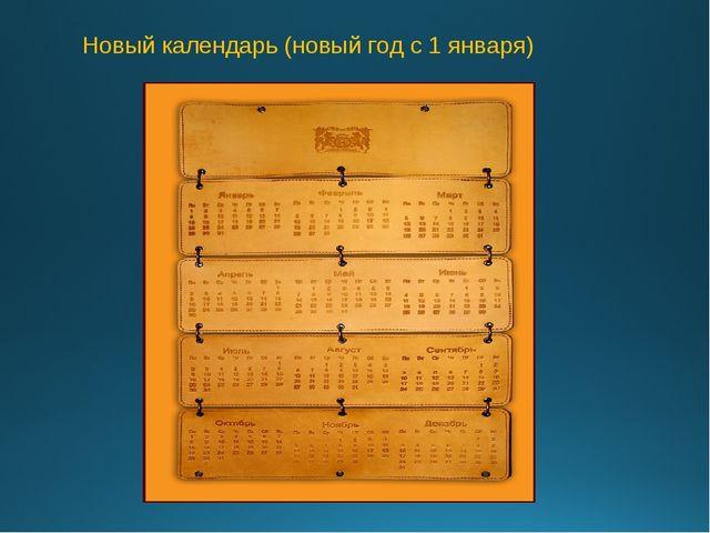 Новый календарь (новый год с 1 января)