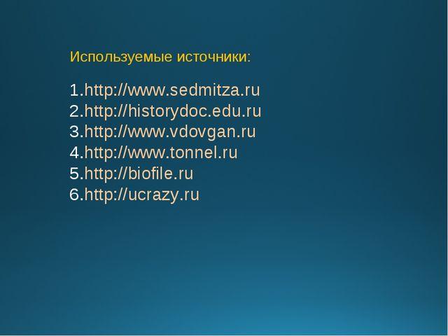 Используемые источники: http://www.sedmitza.ru http://historydoc.edu.ru http:...