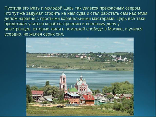 Пустила его мать и молодой Царь так увлекся прекрасным озером, что тут же зад...
