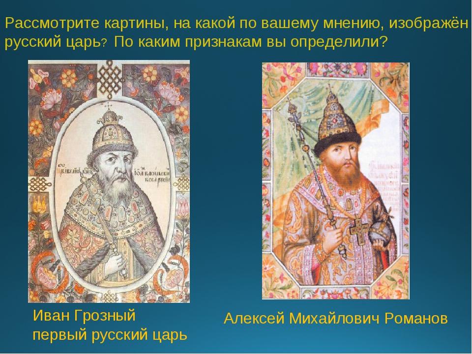 Рассмотрите картины, на какой по вашему мнению, изображён русский царь? По ка...