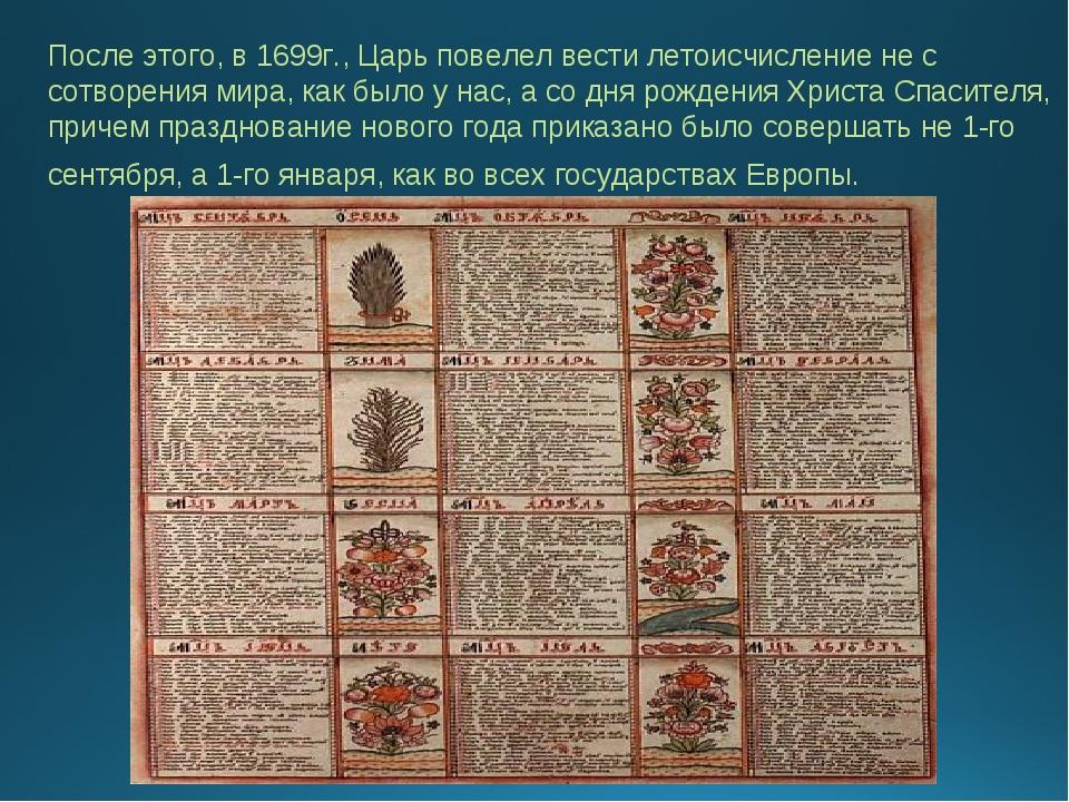 После этого, в 1699г., Царь повелел вести летоисчисление не с сотворения мира...