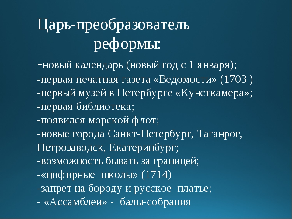 Царь-преобразователь реформы: -новый календарь (новый год с 1 января); -перва...