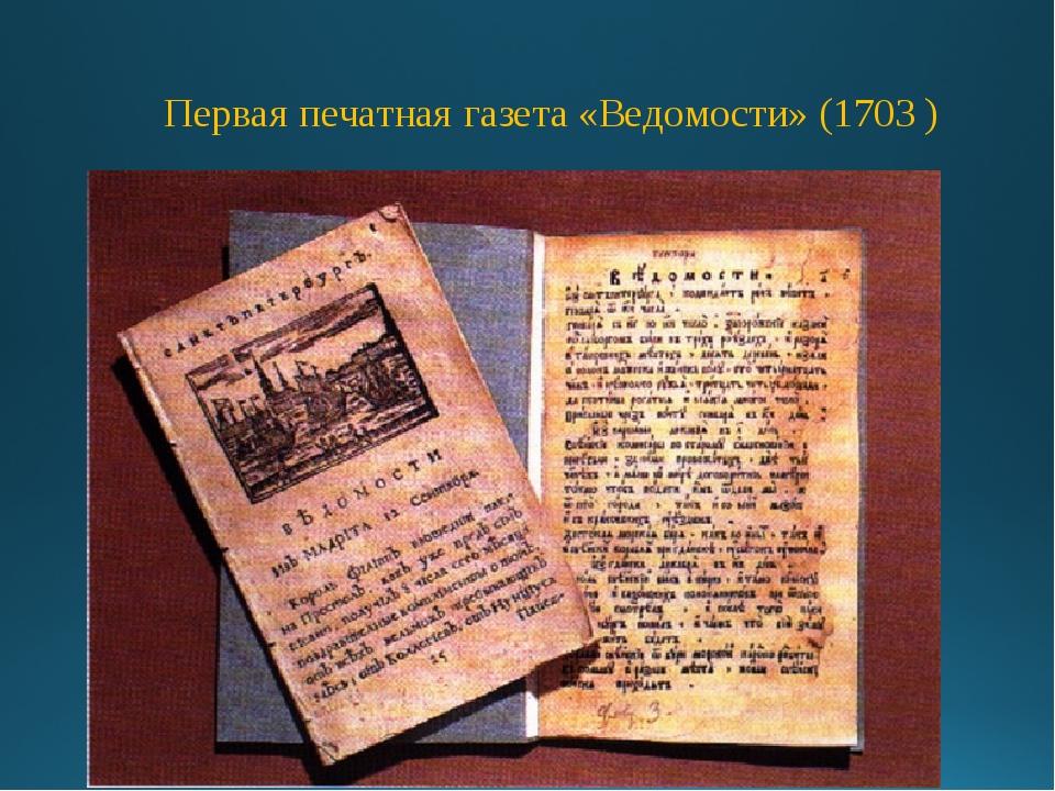 Первая печатная газета «Ведомости» (1703 )