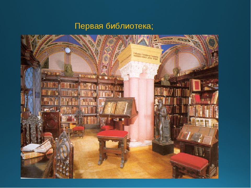 Первая библиотека;