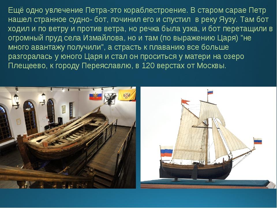 Ещё одно увлечение Петра-это кораблестроение. В старом сарае Петр нашел стран...