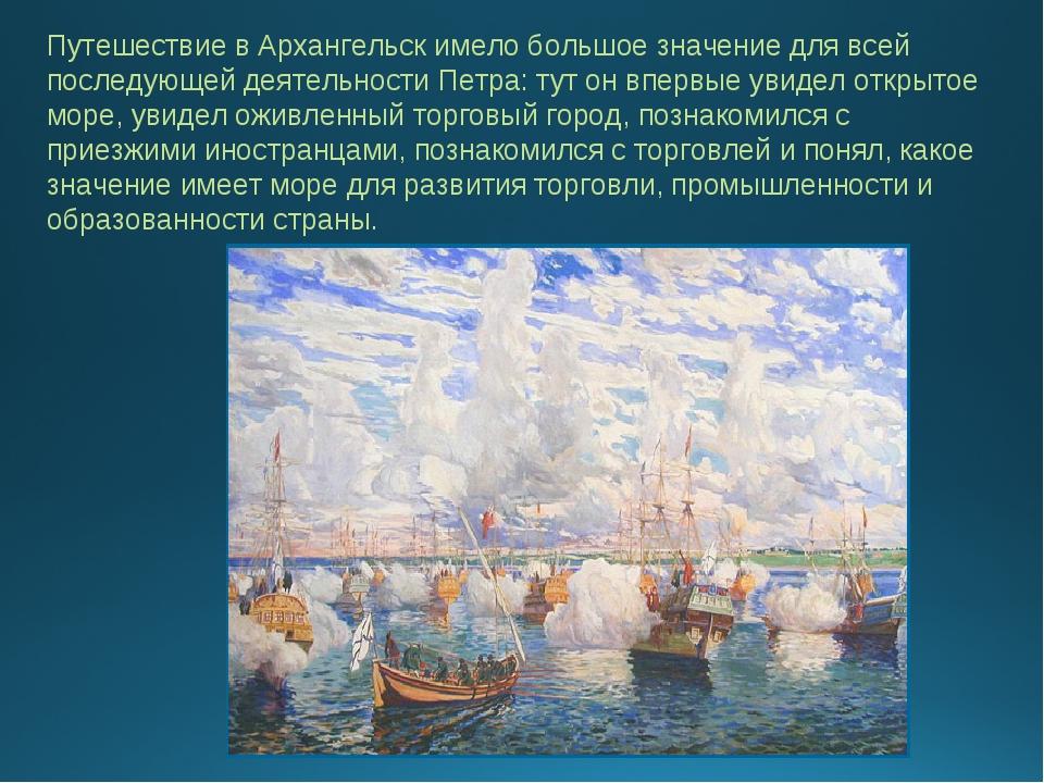 Путешествие в Архангельск имело большое значение для всей последующей деятель...