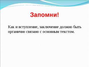 Как и вступление, заключение должно быть органично связано с основным тексто