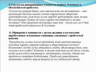 3. Ссылка на авторитетное мнение по вопросу, близкому к обсуждаемой проблеме