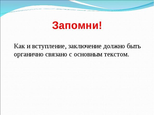 Как и вступление, заключение должно быть органично связано с основным тексто...