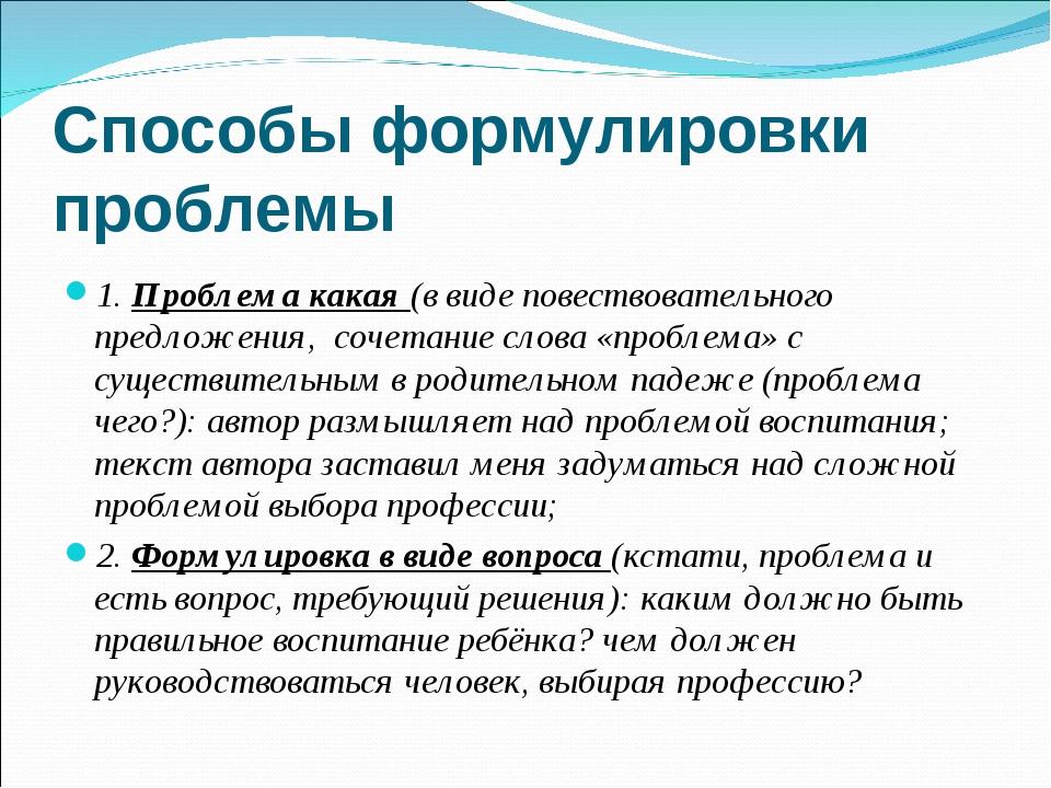Способы формулировки проблемы 1. Проблема какая (в виде повествовательного пр...