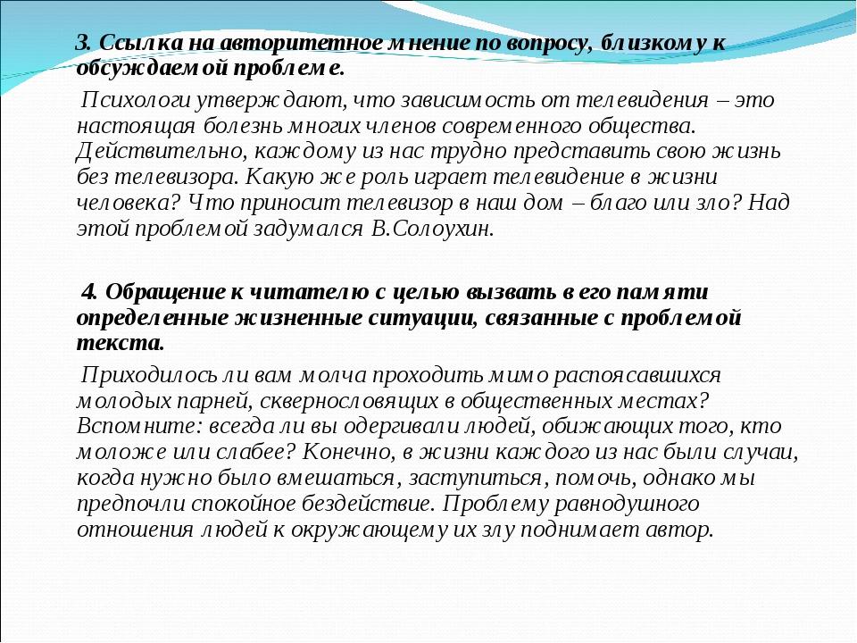3. Ссылка на авторитетное мнение по вопросу, близкому к обсуждаемой проблеме...