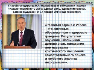 Главой государства Н.А. Назарбаевым в Послании народу «Казахстанский путь-205