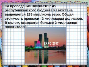 На проведение Экспо-2017 из республиканского бюджета Казахстана выделяется 28