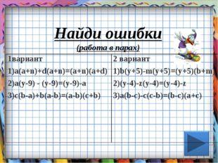 Найди ошибки (работа в парах) 1вариант 1)a(a+n)+d(a+n)=(a+n)(a+d) 2)a(y-9) -
