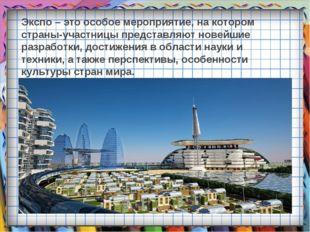Экспо – это особое мероприятие, на котором страны-участницы представляют нове