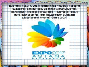 Выставки «ЭКСПО-2017» пройдет под лозунгом «Энергия будущего», осветит одну