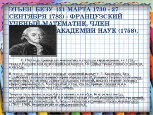 ЭТЬЕН БЕЗУ (31 МАРТА 1730 - 27 СЕНТЯБРЯ 1783) - ФРАНЦУЗСКИЙ УЧЕНЫЙ-МАТЕМАТИК