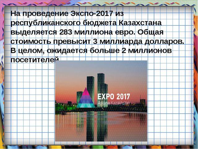 На проведение Экспо-2017 из республиканского бюджета Казахстана выделяется 28...