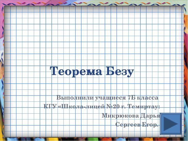 Теорема Безу