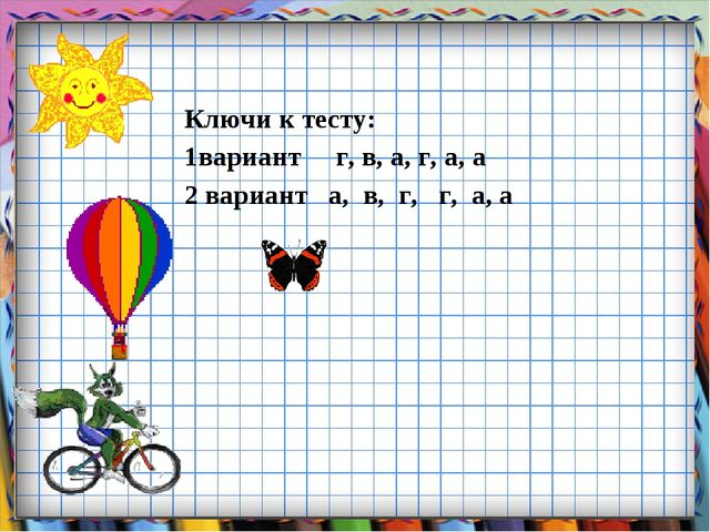 Ключи к тесту: 1вариант г, в, а, г, а, а 2 вариант а, в, г, г, а, а