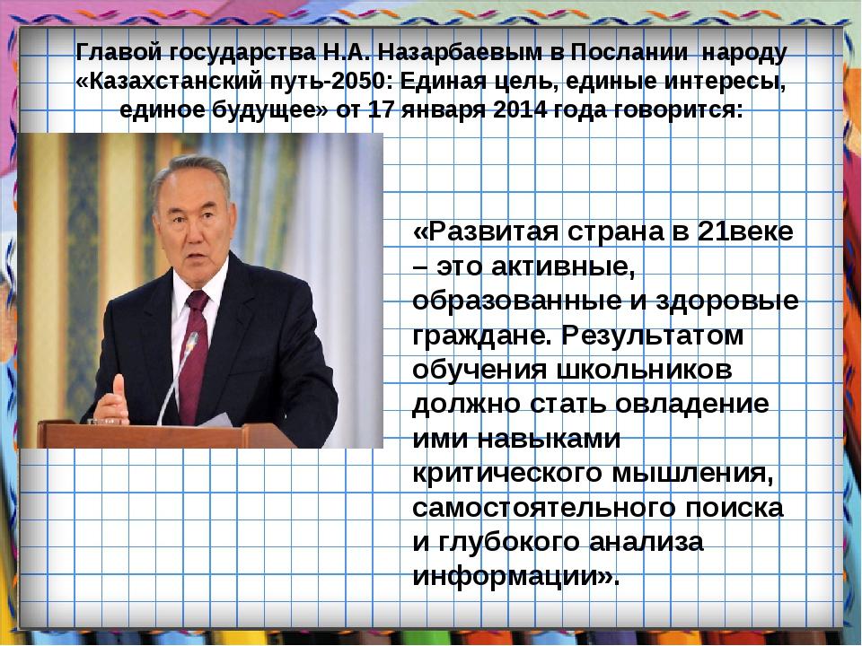 Главой государства Н.А. Назарбаевым в Послании народу «Казахстанский путь-205...