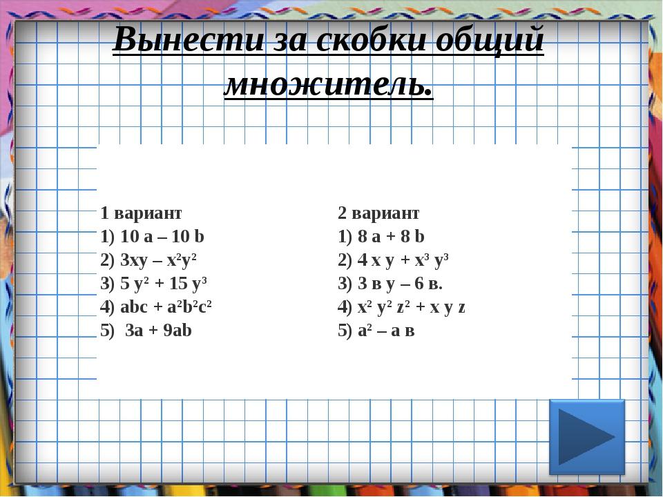 Вынести за скобки общий множитель. 1 вариант 1) 10 а – 10 b 2) 3ху – х2у2 3...