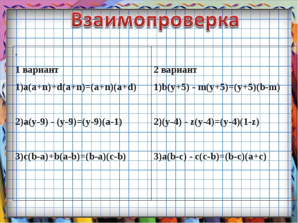 . 1 вариант 1)a(a+n)+d(a+n)=(а+n)(a+d) 2)a(y-9) - (y-9)=(y-9)(a-1) 3)c(b-a)+b...