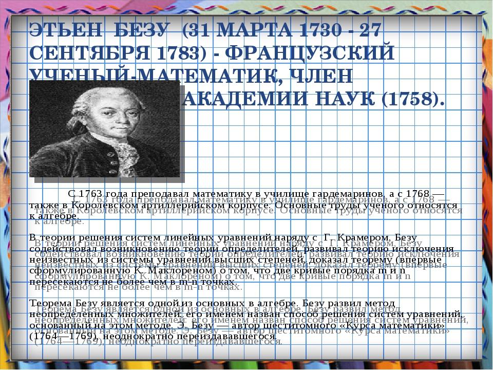 ЭТЬЕН БЕЗУ (31 МАРТА 1730 - 27 СЕНТЯБРЯ 1783) - ФРАНЦУЗСКИЙ УЧЕНЫЙ-МАТЕМАТИК...