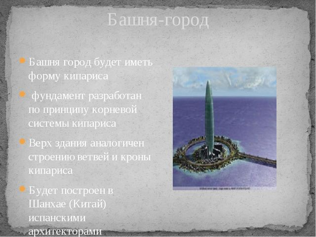 Башня-город Башня город будет иметь форму кипариса фундамент разработан по п...