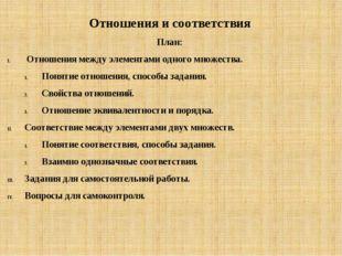 Отношения и соответствия План: Отношения между элементами одного множества. П