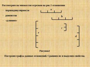 Рассмотрим на множестве отрезков на рис.1 отношения перпендикулярности равенс