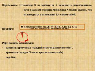Определение. Отношение R на множестве Х называется рефлексивным, если о каждо