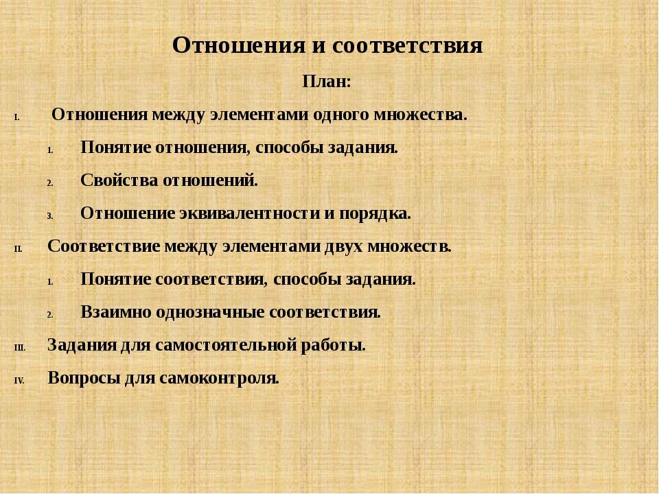 Отношения и соответствия План: Отношения между элементами одного множества. П...