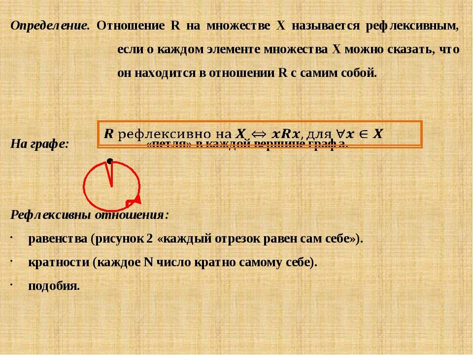 Определение. Отношение R на множестве Х называется рефлексивным, если о каждо...